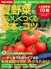 有機・無農薬 夏野菜をおいしくつくる基本とコツ 2015年版