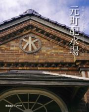 函館元町・フォトグラファーズヘイブン2 元町配水場