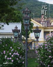函館元町・フォトグラファーズヘイブン3 元町公園