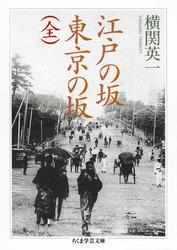 江戸の坂 東京の坂(全)