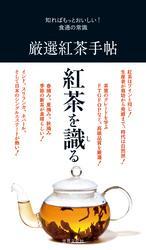 厳選紅茶手帖