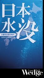 日本水没 (Wedgeセレクション No.53)