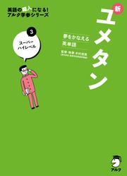 [音声DL付]夢をかなえる英単語 新ユメタン3 スーパーハイレベル