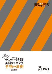[音声DL付]灘高キムタツの センター試験英語リスニング 合格の法則 基礎編