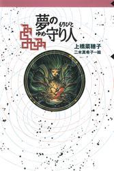 守り人シリーズ電子版 3.夢の守り人