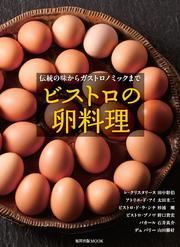 ビストロの卵料理 伝統の味からガストロノミックまで