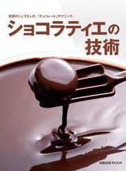 ショコラティエの技術 気鋭のシェフ5人の「チョコレート」テクニック