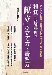 和食・会席料理の「献立」の立て方・書き方