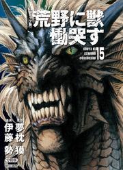 【コミック版】荒野に獣 慟哭す 分冊版