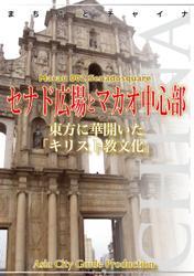 マカオ002セナド広場とマカオ中心部 ~東方に華開いた「キリスト教文化」