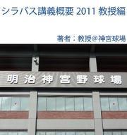 シラバス講義概要2011教授編