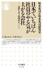 日本でいちばん社員のやる気が上がる会社 ──家族も喜ぶ福利厚生100