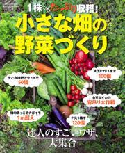 1株でもたっぷり収穫! 小さな畑の野菜づくり