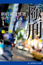 新宿東警察署事件ファイル(1) 極刑