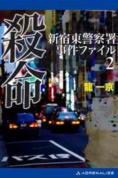 新宿東警察署事件ファイル(2) 殺命