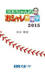 ヨネちゃんのおシャレ野球学・2015