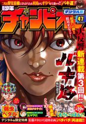 週刊少年チャンピオン2018年47号