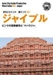 西インド002ジャイプル ~ピンクの宮殿都市と「マハラジャ」