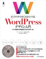 ビジネスサイトをこれからつくる WordPressデザイン入門 サイト制作から納品までのはじめの一歩