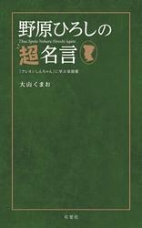 野原ひろしの超名言 『クレヨンしんちゃん』に学ぶ家族愛