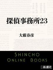 探偵事務所23(新潮文庫)