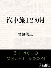 汽車旅12カ月(新潮文庫)