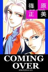 COMING SOON ゴグ&マゴグシリーズ
