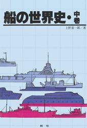 【デジタル復刻版】船の世界史(中巻)