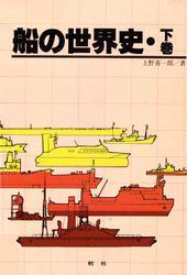 【デジタル復刻版】船の世界史(下巻)