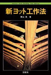 【デジタル復刻版】新ヨット工作法
