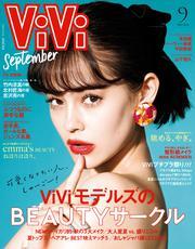 ViVi (ヴィヴィ) 2018年 9月号