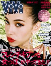 ViVi (ヴィヴィ) 2018年 11月号