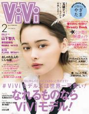 ViVi (ヴィヴィ) 2019年 2月号