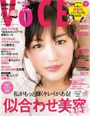 VOCE (ヴォーチェ) 2018年 9月号
