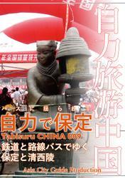 Tabisuru CHINA 009バスに揺られて「自力で保定」