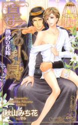 皇子の小鳥-熱砂の花嫁-【特別版】(イラスト付き)