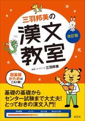 三羽邦美の漢文教室 改訂版