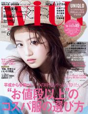 with (ウィズ) 2019年 6月号