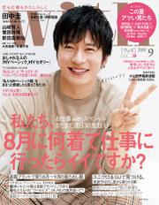 with (ウィズ) 2019年 9月号