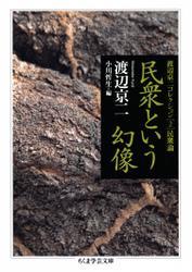 民衆という幻像 ──渡辺京二コレクション2 民衆論