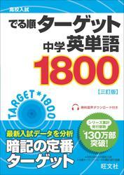 高校入試 でる順ターゲット 中学英単語1800 三訂版(音声DL付)