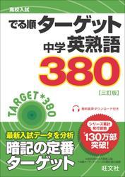 高校入試 でる順ターゲット 中学英熟語380 三訂版(音声DL付)