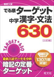 高校入試 でる順ターゲット 中学漢字・文法630 三訂版