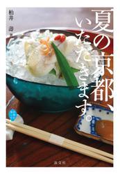 夏の京都 、いただきます。