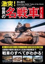 激突! 世界の名戦車ファイル