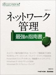 日経ITエンジニアスクール ネットワーク管理 最強の指南書(日経BP Next ICT選書)
