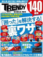日経トレンディ2016年5月号臨時増刊 「春の新生活」特集号 「困った」を解決する!裏ワザ140連発