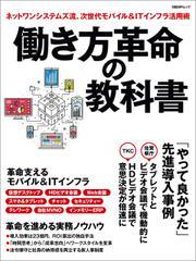 働き方革命の教科書 ネットワンシステムズ流、次世代モバイル&ITインフラ活用術 (日経BP Next ICT選書)