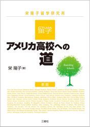 留学・アメリカ高校への道 新版
