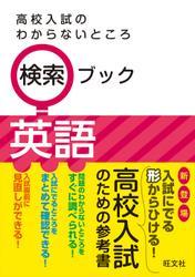 高校入試のわからないところ検索ブック 英語